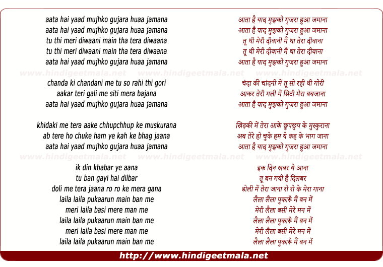 lyrics of song Aata Hai Yad Mujhko Guzra Hua Zamana