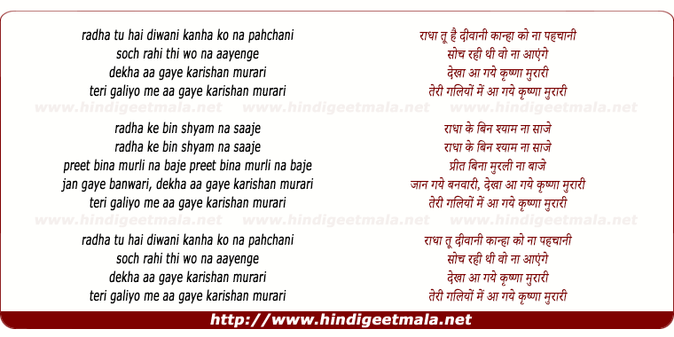 lyrics of song Radha Tu Hai Diwani