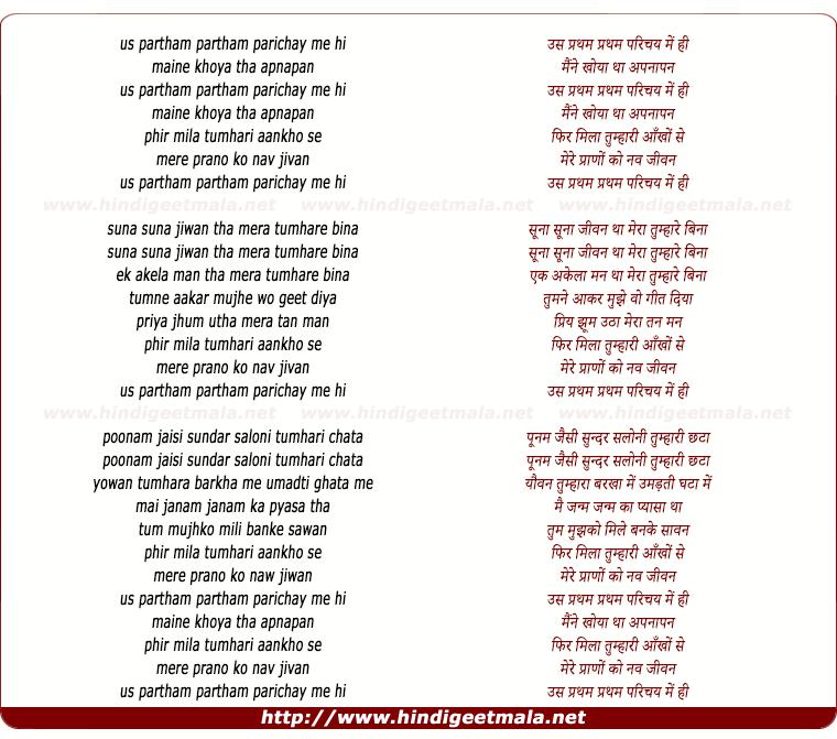 lyrics of song Us Pratham Pratham Parichay Me Hi