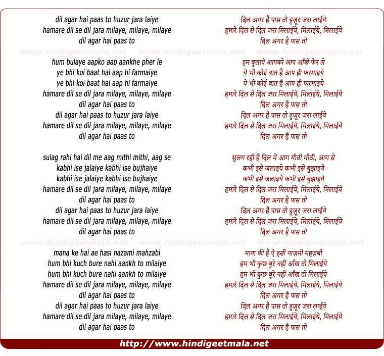 lyrics of song Ae Dil Agar Hai Paas