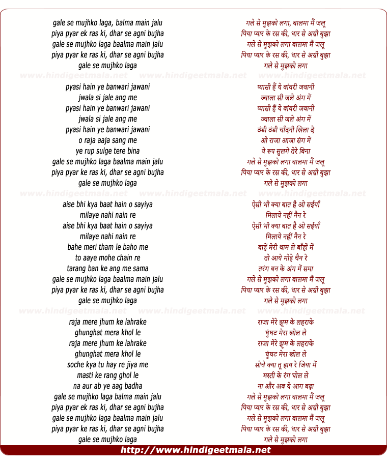 lyrics of song Gale Se Mujhko Laga Balmaa