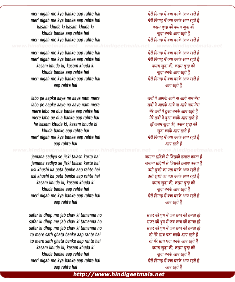 lyrics of song Meri Nigah Me Kya Banke Aap Rehte Hai