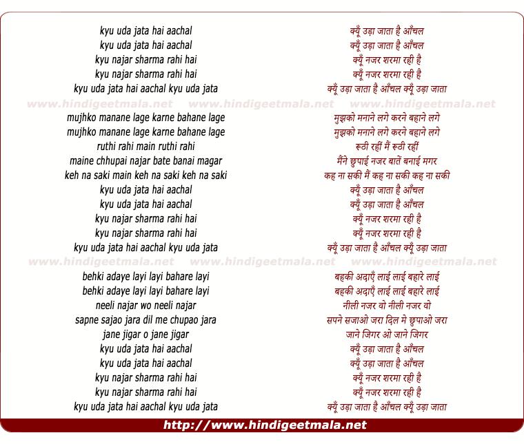 lyrics of song Kyu Uda Jaata Hai Aanchal