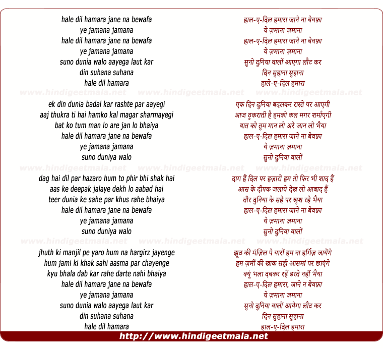 lyrics of song Haal E Dil Hamara Jane Na