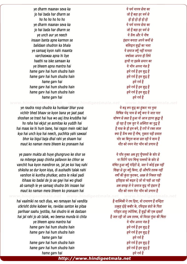 lyrics of song Hume Garv Hai Hum Shudra Hai