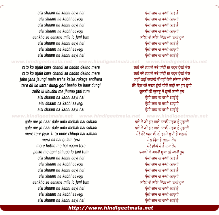 lyrics of song Aisi Shaam Kabhi Na Aayi Hai
