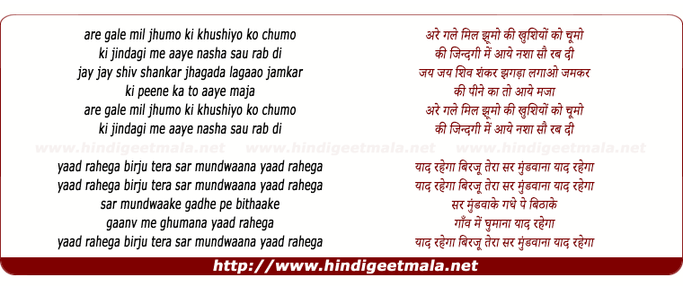 lyrics of song Jai Shiv Shankar Jhuth Bolne Wale Ka