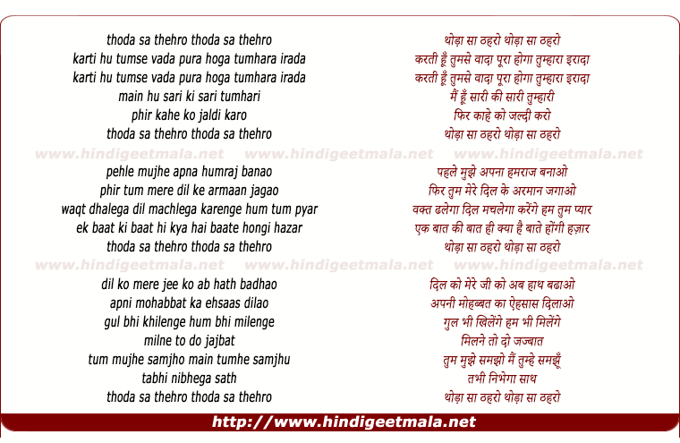 lyrics of song Thoda Sa Thero Karti Hu Tumse Vada