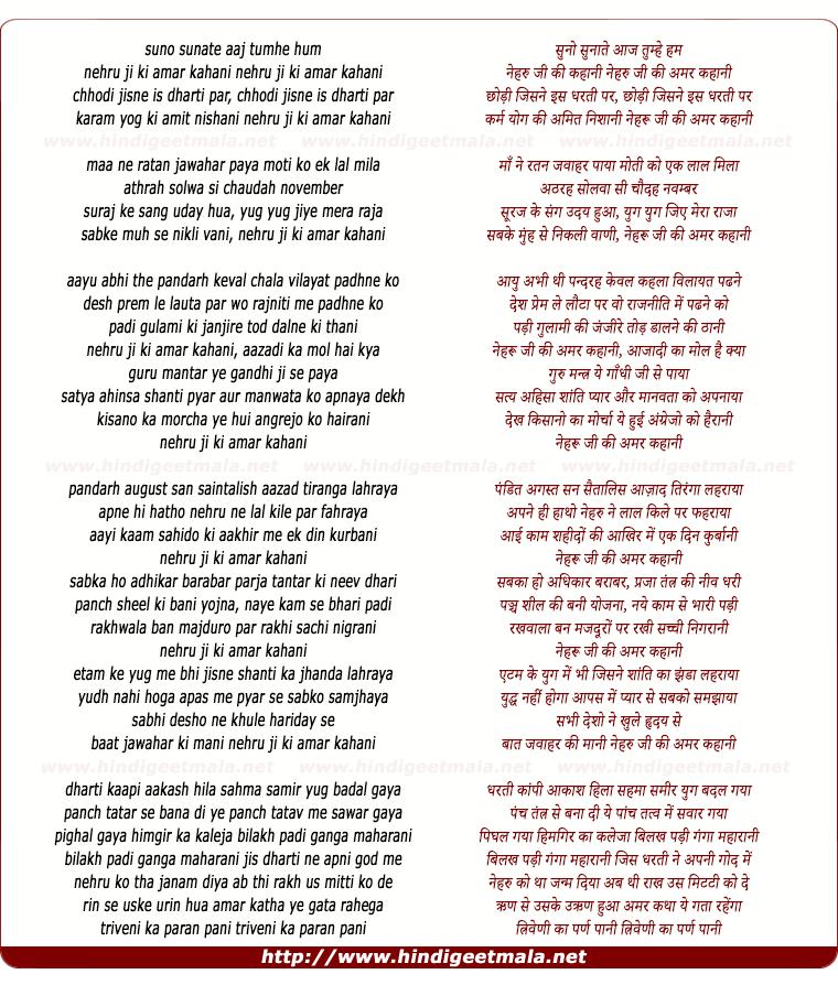 lyrics of song Suno Sunate Aaj Tumhe Hum Nehru Ji Amar Kahani