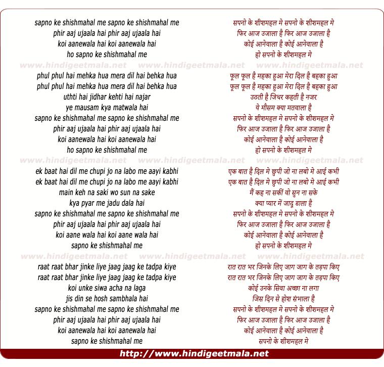 lyrics of song Sapno Ke Shishmahal Me