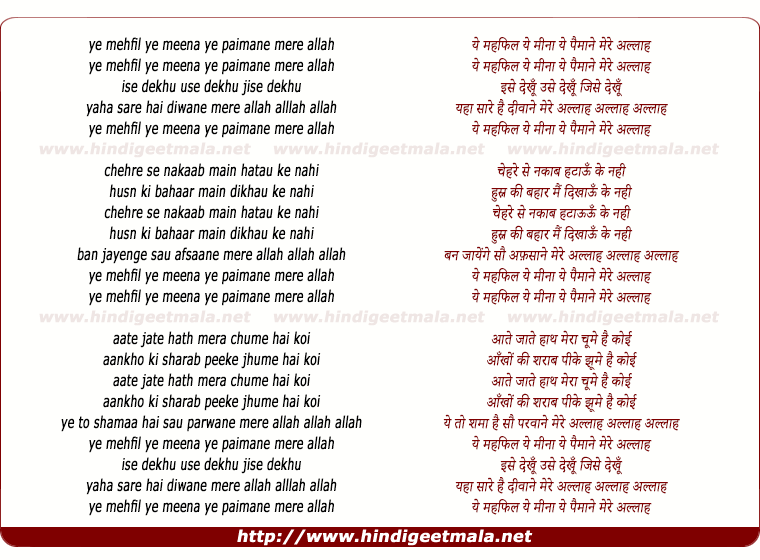 lyrics of song Ye Mehfil Ye Meena Ye Paimane