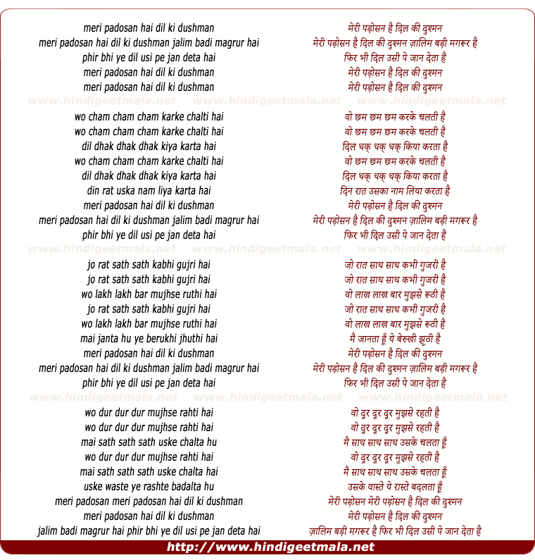 lyrics of song Meri Padosan Hai Dil Ki Dushman