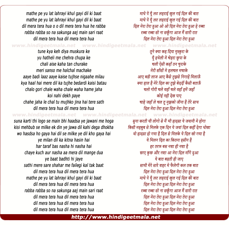 lyrics of song Mathe Pe Yu Lati Lehrayi
