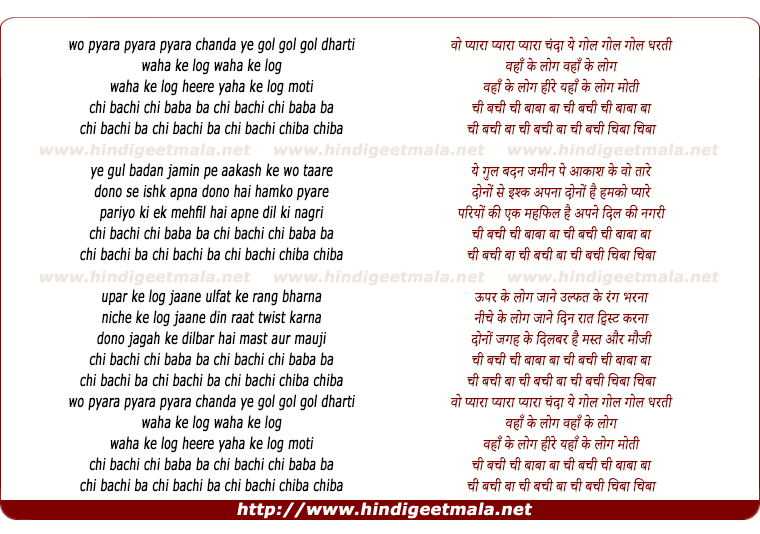 lyrics of song Wo Pyara Pyara Pyara Chanda