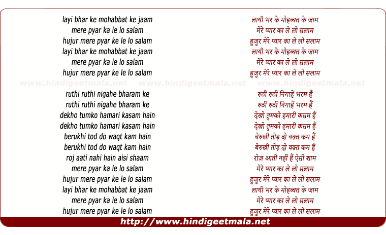 lyrics of song Layi Bhar Ke Muhabbat Ke Jaam