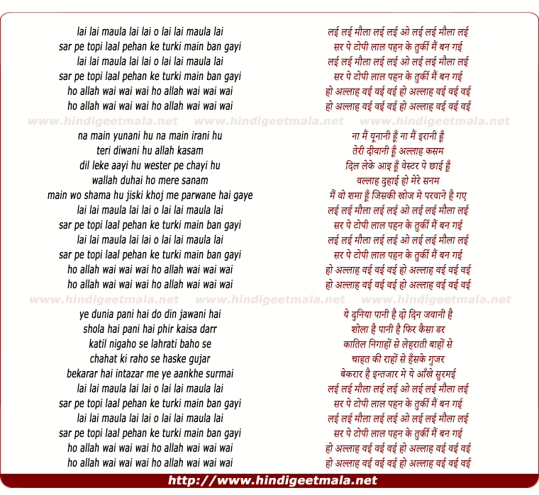 lyrics of song Lai Lai Maula Lai Lai