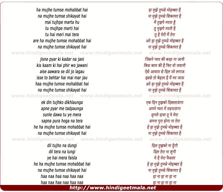 lyrics of song Ha Mujhe Tumse Mohabbat Hai