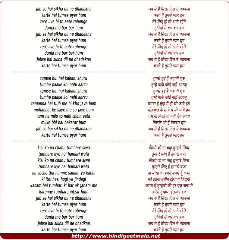 lyrics of song Jab Se Hai Sikha Dil Ne Dhadkana
