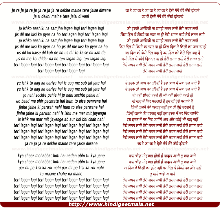 lyrics of song Teri Lagan Lagi