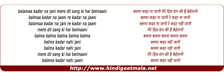 lyrics of song Balma Kader Na Jaani