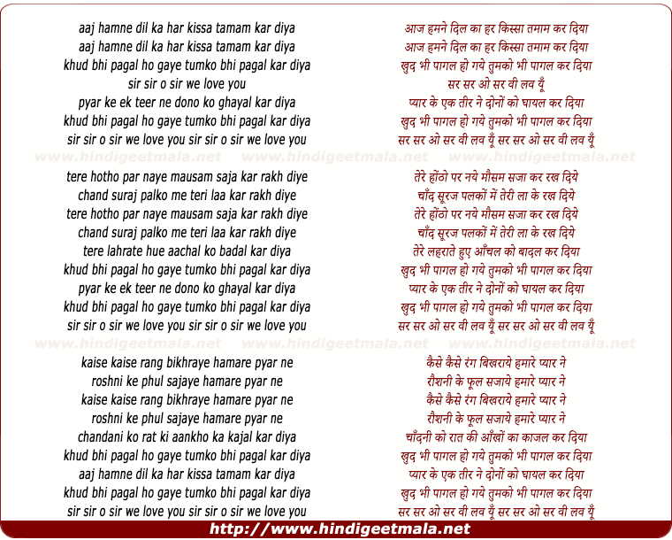lyrics of song Aaj Hum Ne Dil Ka Kissa Tamam Kar Diya