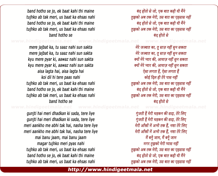 lyrics of song Bandh Hotho Se Jo Ek Bat