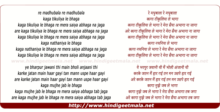 lyrics of song Kaga Tikulia Le Bhaga