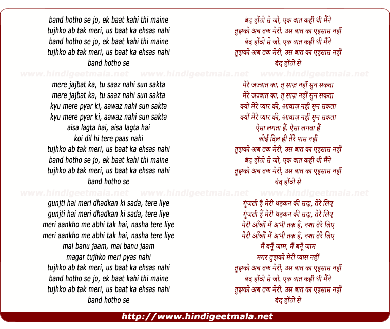 lyrics of song Bandh Hotho Se Jo Ek Bat (Male)