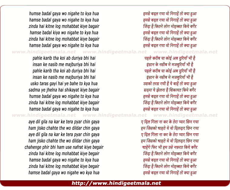 lyrics of song Hum Se Badal Gaya Wo Nigahe To