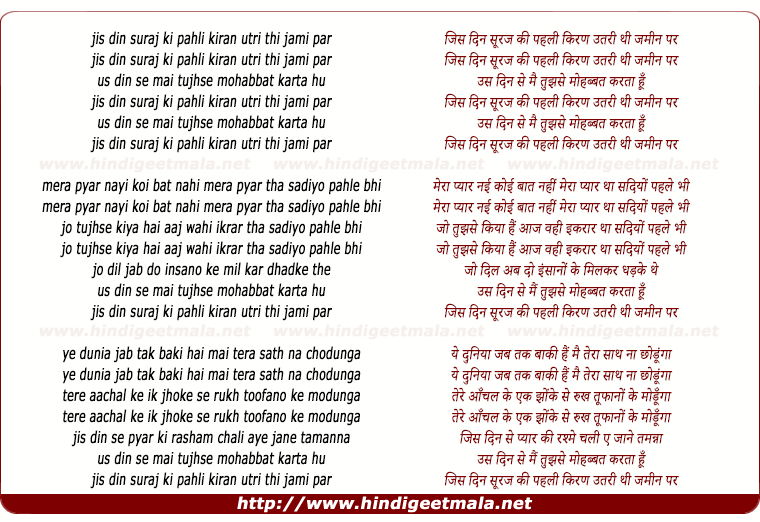 lyrics of song Jis Din Suraj Ki Pehli Kiran