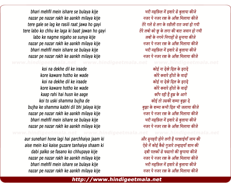 lyrics of song Bhari Mehfil Me Ishare Se