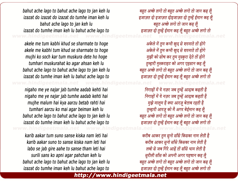 lyrics of song Bahut Achhe Lago To Jaan