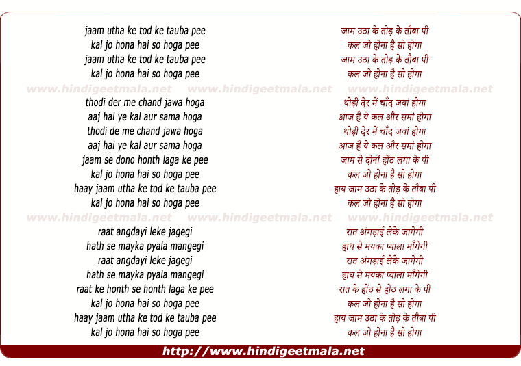 lyrics of song Jaam Utha Ke Tod Ke