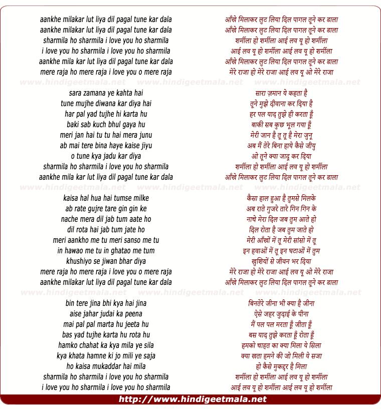 lyrics of song Sharmila (I Love You)