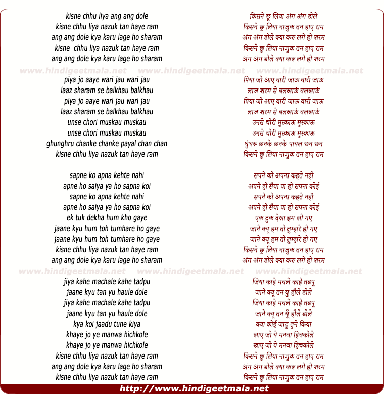 lyrics of song Kisne Chhu Liya Nazuk Tan Haye