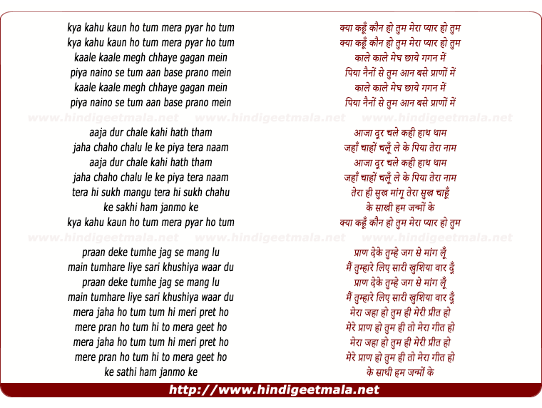 lyrics of song Kya Kahu Kaun Ho Tum