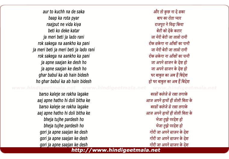 lyrics of song Ja Meri Beti Ja Lado Rani