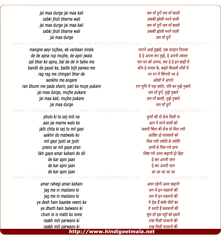 lyrics of song Jai Ma Durge Jai Ma Kaali