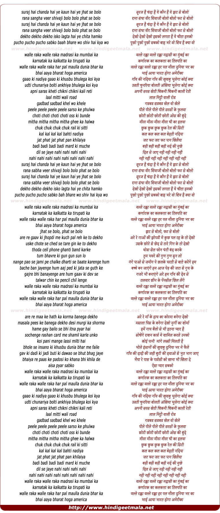 lyrics of song Suraj Hai Chanda Hai