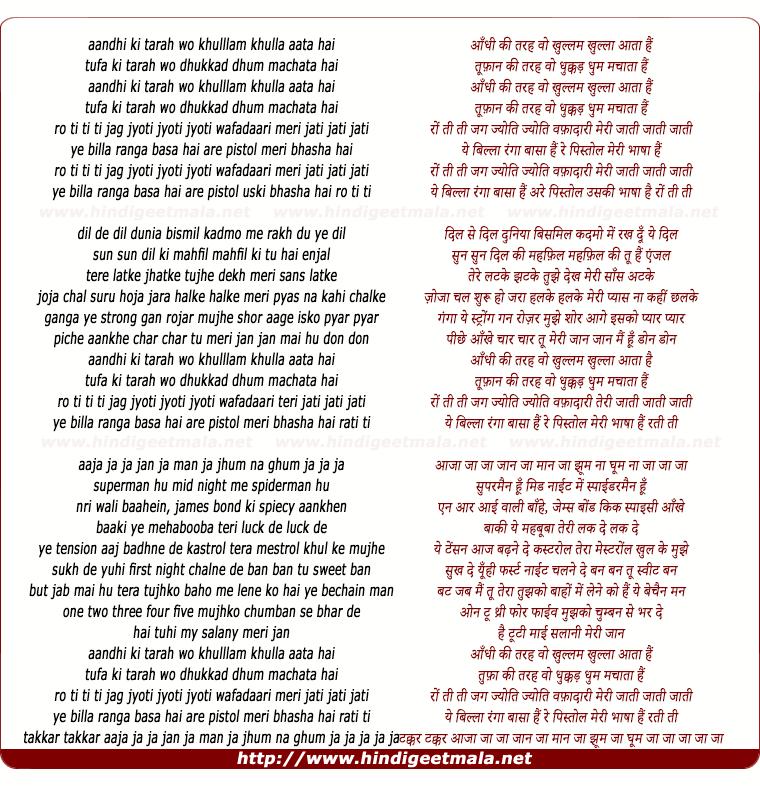 lyrics of song Aandhi Ki Tarah Wo Khullam Khula Aata Hai