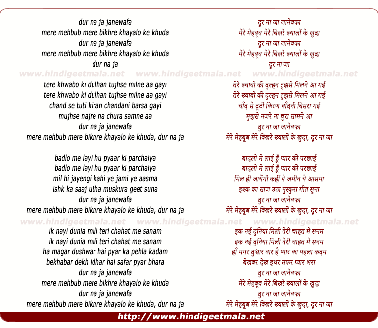 lyrics of song Dur Na Ja Jane Wafa