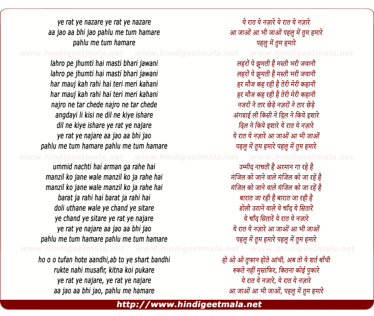 lyrics of song Ye Raat Ye Nazare Aa Jao Aa Bhi Jao