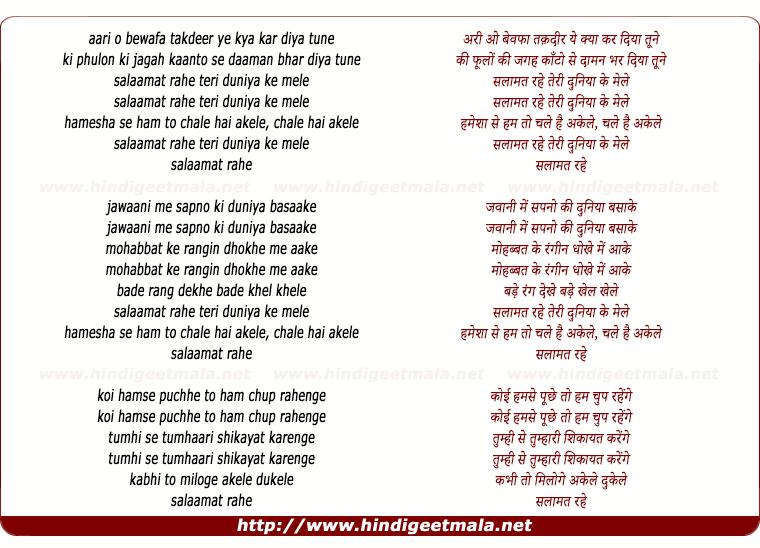 lyrics of song Aari O Bewafa