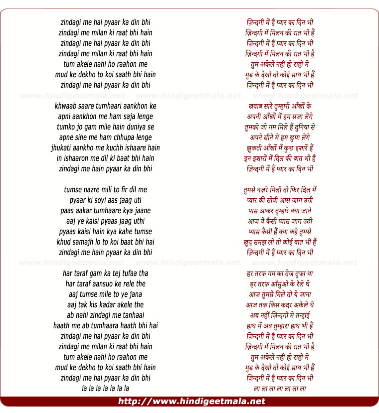 lyrics of song Zindagi Me Hai Pyar