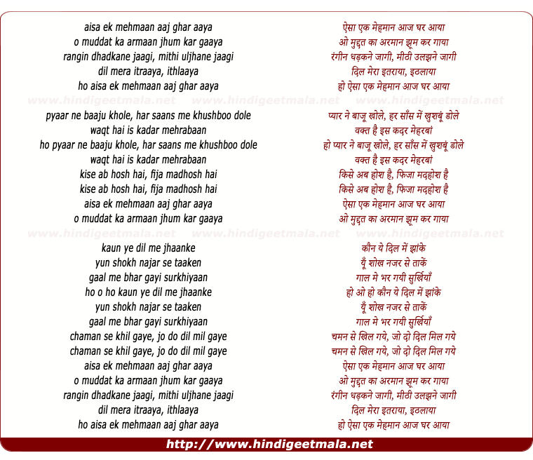 lyrics of song Aisa Ek Mehman Aaj Ghar Aaya