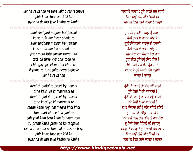 lyrics of song Kanha Re Kanha Re Tune Lakho Raas Rachaye