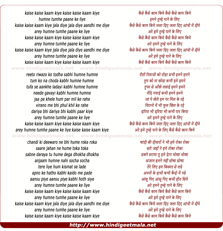 lyrics of song Kaise Kaise Kaam Kiye