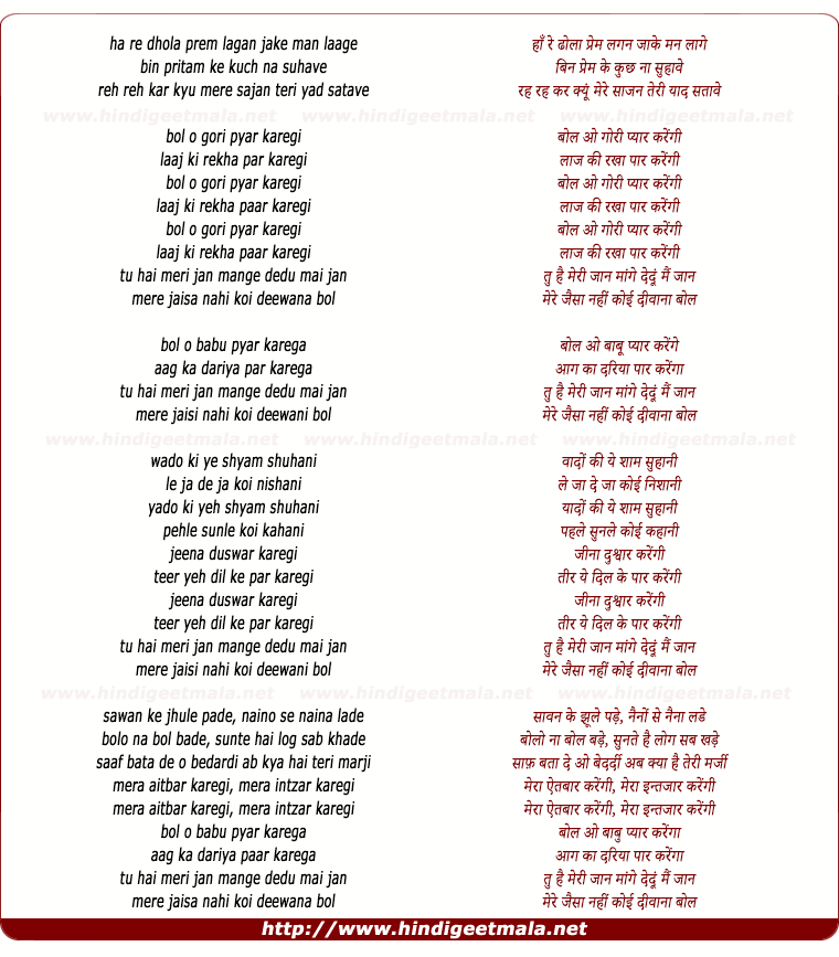 lyrics of song Bolo O Gori Pyar Karegi