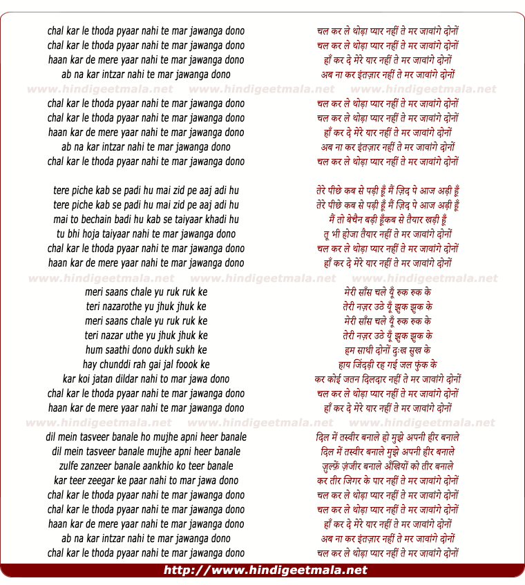 lyrics of song Chal Kar Le Thoda Pyar