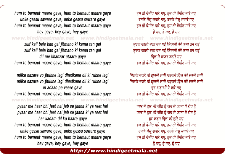 lyrics of song Hum To Be Maut Mare Gaye